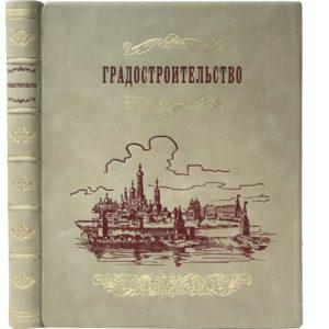 Бунин А.В и др. Градостроительство, 1945 (кожа, большой формат)