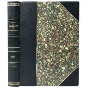 Ронге М. Разведка и контрразведка, 1937 (первое издание)