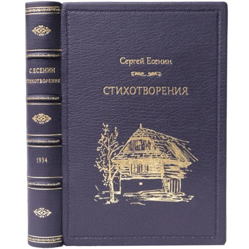 Есенин С. Стихотворения, 1934 (кожа)