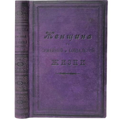 Женщина в семейной и социальной жизни, 1901