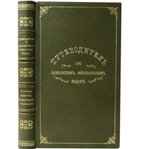 Путеводитель по Кавказским минеральным водам, 1912 (кожа)