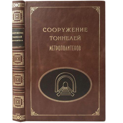 Маковский В.Л. Сооружение тоннелей метрополитенов, 1935 (кожа)