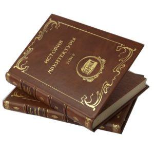 Гартман К. История архитектуры в 2 томах, 1936 (кожа)