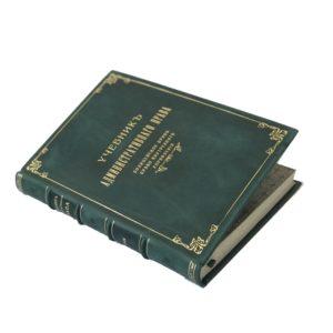 Ивановский В.В. Учебник административного права. Полицейское право, 1904 (кожа)