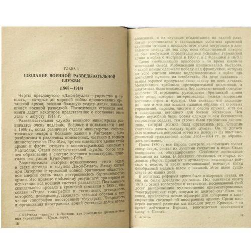 Астон Дж. Британская контрразведка в мировой войне, 1939
