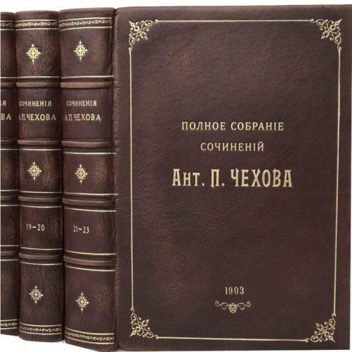 Чехов А.П. Полное собрание сочинений в 23 т, 1903 (кожа)