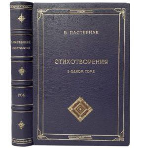 Пастернак Б. Стихотворения в одном томе, 1936 (кожа)