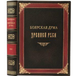 Ключевский В. Боярская дума Древней Руси, 1919 (кожа)