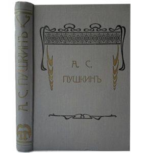 Пушкин А.С. Избранные сочинения, 1914