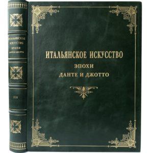 Алпатов М. Итальянское искусство эпохи Данте и Джотто, 1939 (зел. кожа, большой формат)