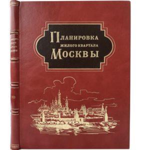 Гольденберг П. и Б. Планировка жилого квартала Москвы XVII, XVIII, XIX вв., 1935 (кожа)