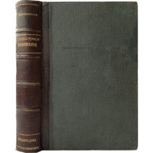 Городовое положение с законодательными мотивами и разъяснениями, 1902