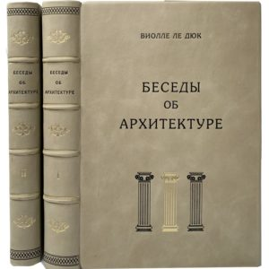Виолле ле Дюк. Беседы об архитектуре в 2 томах, 1937 (кожа)