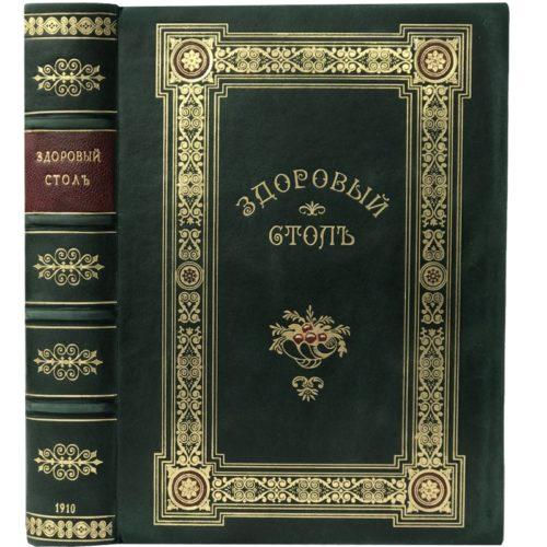 Антикварная кулинарная книга. Здоровый стол, 1910 (кожа)