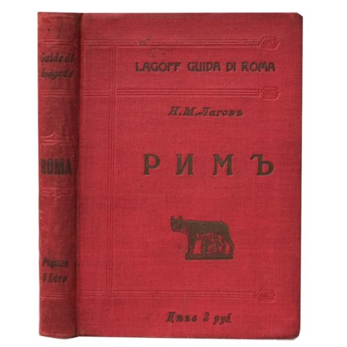 Лагов Н.М. Рим, Венеция, Неаполь, 1911