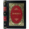 Мордовцев Д.Л. По Испании, 1884 (кожа)
