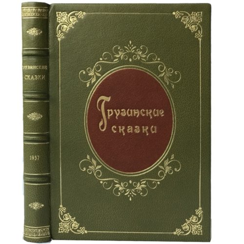 Грузинские сказки, 1937 (кожа)