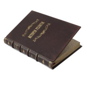 Мензис А. История религии, 1899 (кожа)